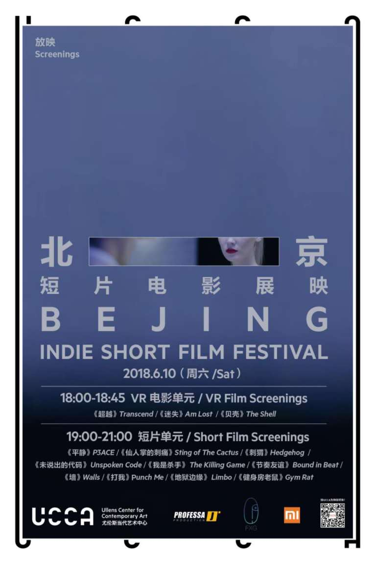 UCCA BJISFF 2018 poster